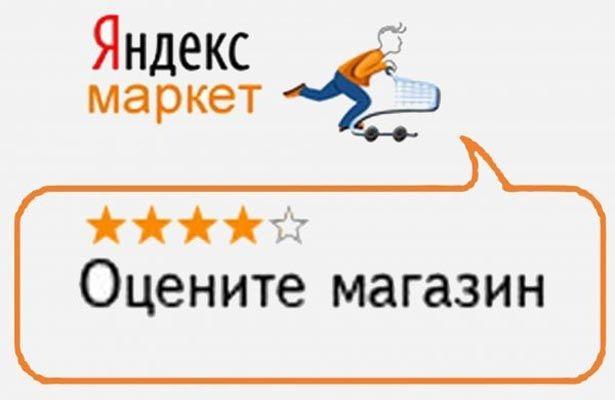 Как добавить свой интернет-магазин на Яндекс.Маркет