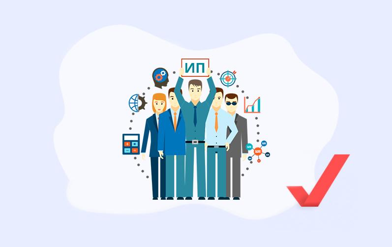 Как открыть ИП в 2020 году? Инструкция простыми словами