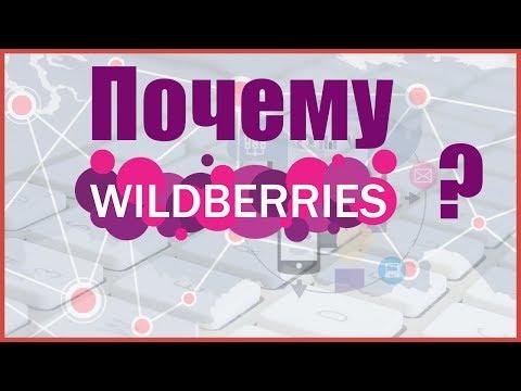 Как продавать на Wildberries: условия, подводные камни и советы бывалых